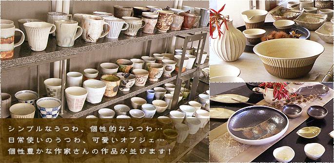 陶器は陶器でも陶芸家のつくる陶器はひと味もふた味も違います。 人気陶芸家との直取引で、幅広いお客様のニーズに多彩な品揃えでお応えします。